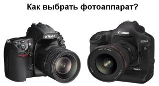 Как правильно фотоаппарат
