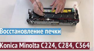 Технология восстановления фьюзера (печки) МФУ Konica Minolta Bizhub C224, C284, C364