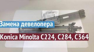 Как заменить девелопер Konica Minolta C224, C284, C364