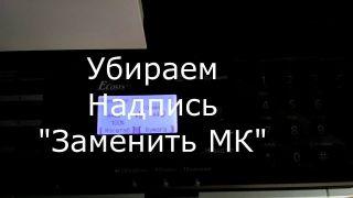 """Kyocera 1035/2035/2535 mfp убираем сообщение """"Замените МК"""""""