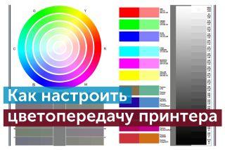 Как настроить цветопередачу принтера