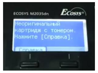 Сброс сообщения об установленном неоригинальном тонер-картридже Kyocera